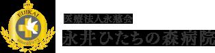 医療法人永慈会 永井ひたちの森病院
