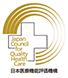 日本医療機能評価機構JC1249-3号
